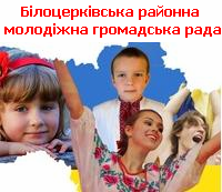 Білоцерківська районна молодіжна громадська рада
