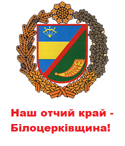 Золотий фонд Білоцерківського району