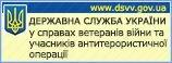 Державної служби України у справах ветеранів війни та учасників антитерористичної операції з