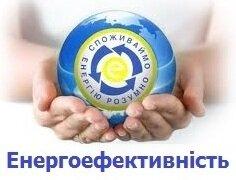 Енергоефективність