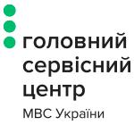 Головний сервісний центр МВС України